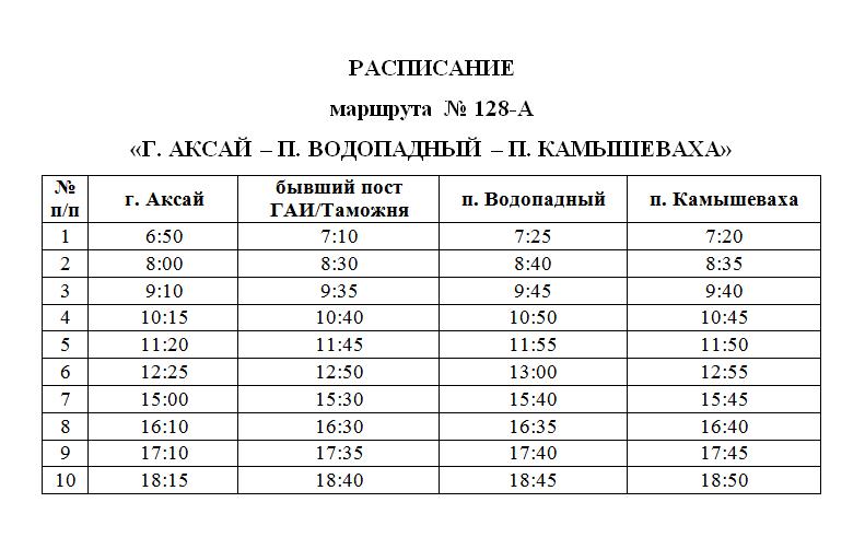 Расписание 128-А