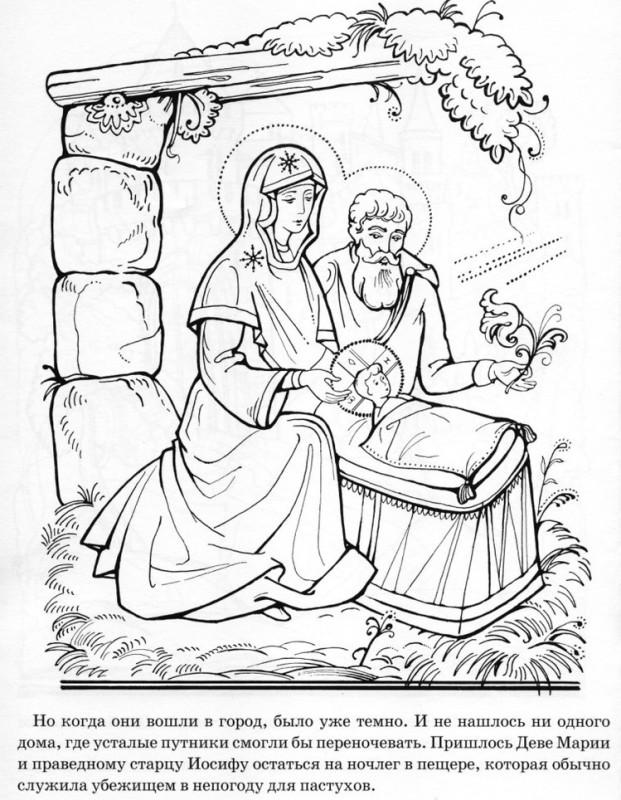 Рождество христово рисунки раскраски
